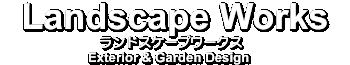 千葉県の外構工事ランドスケープワークス